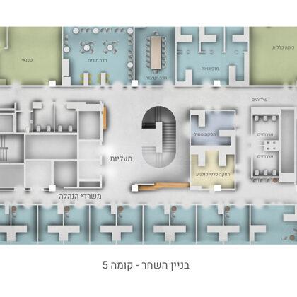תכנית נגטיבית   קומה 5   בניין השחר