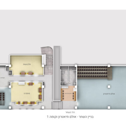 תכנית נגטיבית   אולם תיאטרון וקומה 1   בניין השחר