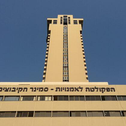 חזית בניין השחר על רקע מגדל שלום